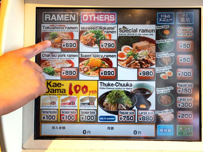 徳島ラーメン 麺王 岡山駅前店