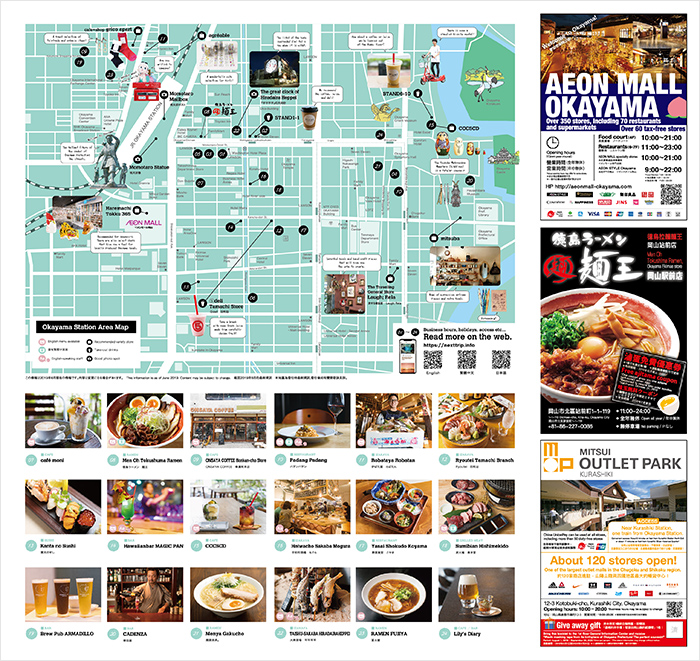 Night-time Food & Drinks Guideとは