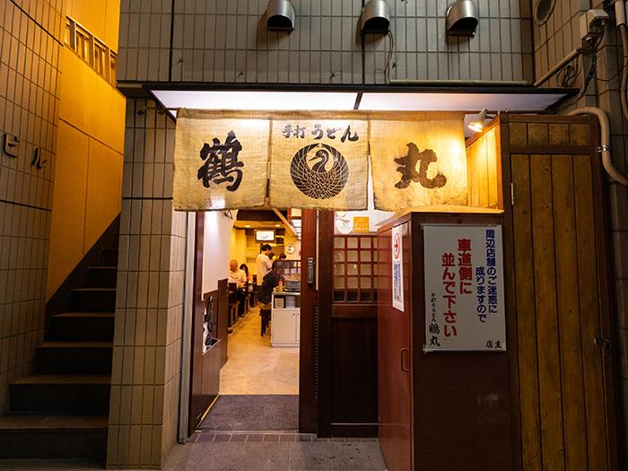 Teuchi Udon Tsurumaru
