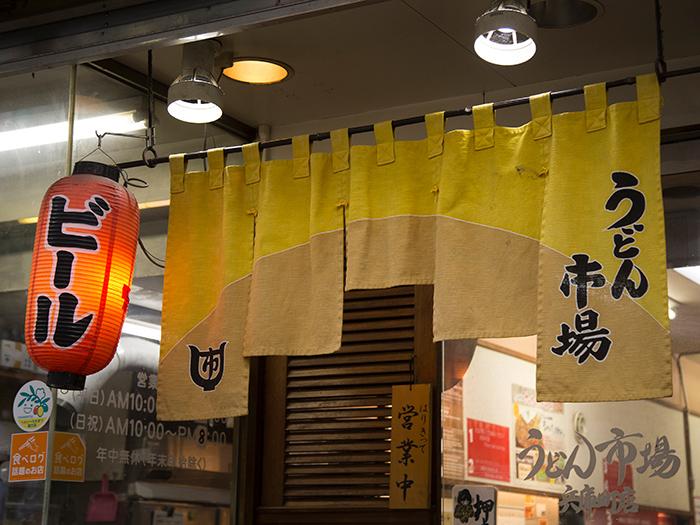 烏龍麵市場 兵庫町店(うどん市場 兵庫町店)